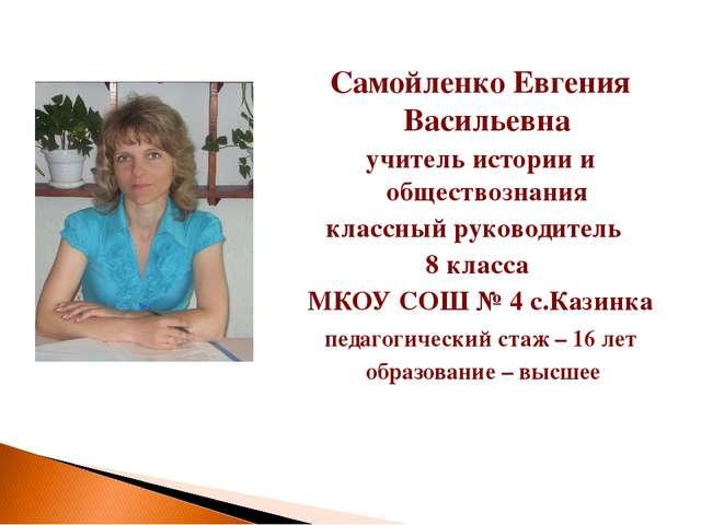 Самойленко Евгения Васильевна учитель истории и обществознания классный руко...