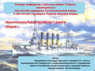 Конкурс рефератов «Забытые войны XXвека», посвященного 110-летней годовщине