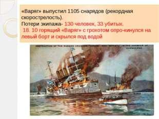 «Варяг» выпустил 1105 снарядов (рекордная скорострелость). Потери экипажа- 13