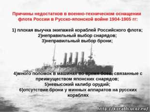 Причины недостатков в военно-техническом оснащении флота России в Русско-япон