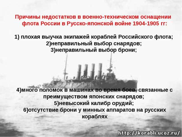 Причины недостатков в военно-техническом оснащении флота России в Русско-япон...