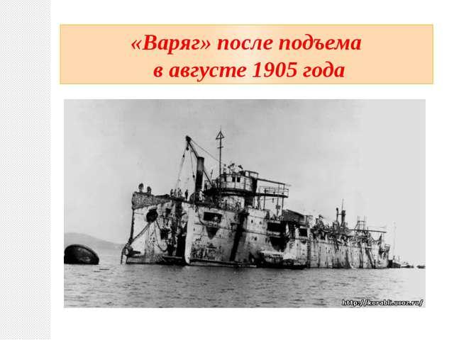 «Варяг» после подъема в августе 1905 года