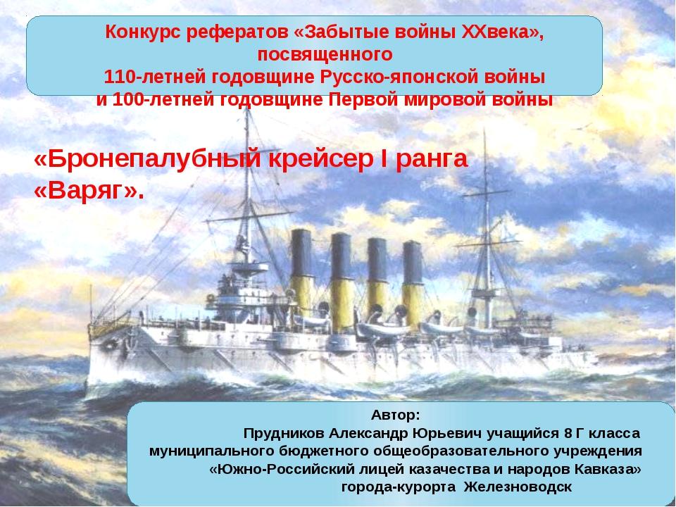 Конкурс рефератов «Забытые войны XXвека», посвященного 110-летней годовщине...