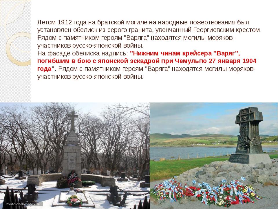 Летом 1912 года на братской могиле на народные пожертвования был установлен о...
