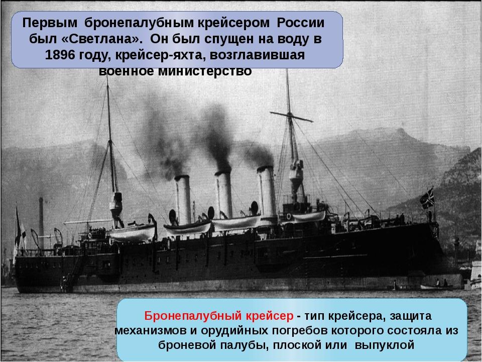Первым бронепалубным крейсером России был «Светлана». Он был спущен на воду...
