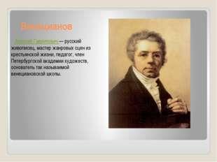 А.Г.Веницианов