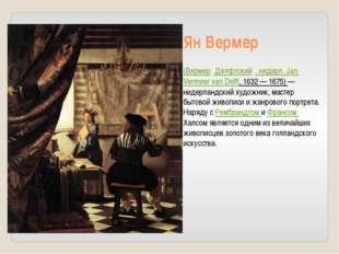 Я. Вермер Девушка с жемчужной серёжкой. Девушка, читающая письмо у открытого