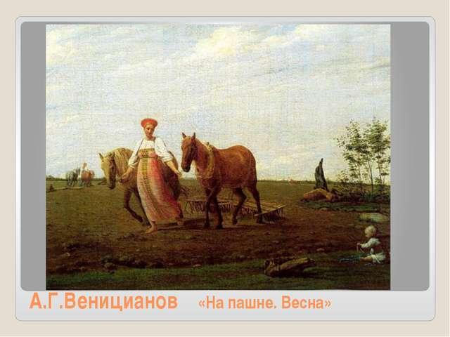 А.Г.Веницианов На жатве. Лето. Кормилица