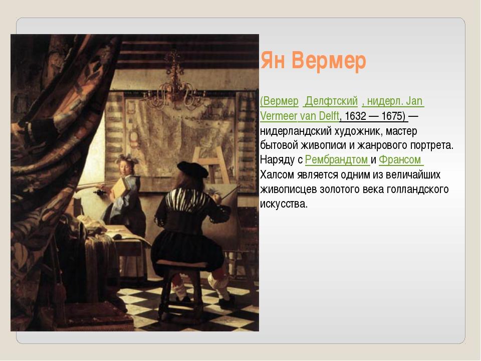 Я. Вермер Девушка с жемчужной серёжкой. Девушка, читающая письмо у открытого...