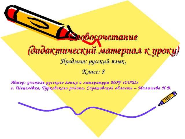 Словосочетание (дидактический материал к уроку) Предмет: русский язык. Класс:...