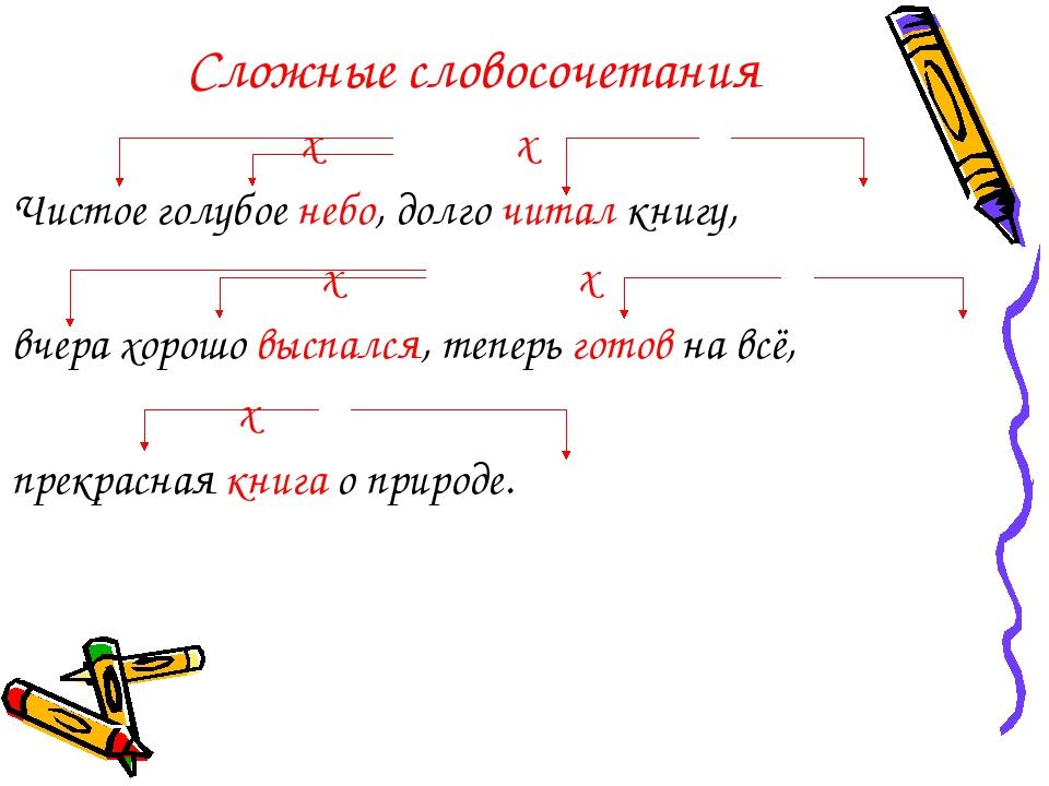 Сложные словосочетания х х Чистое голубое небо, долго читал книгу, х х вчера...