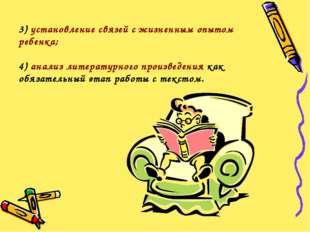 3) установление связей с жизненным опытом ребенка; 4) анализ литературного пр