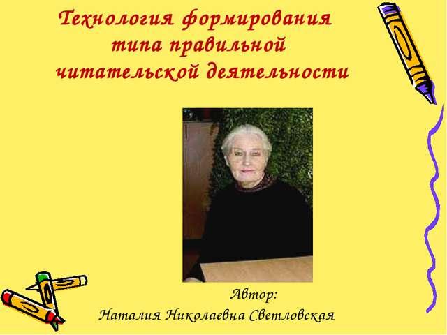 Автор: Наталия Николаевна Светловская Технология формирования типа правильной...