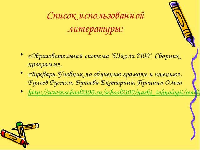 """Список использованной литературы: «Образовательная система """"Школа 2100"""". Сбор..."""