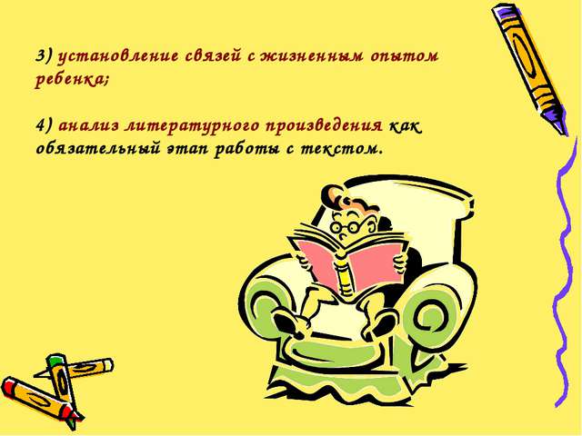 3) установление связей с жизненным опытом ребенка; 4) анализ литературного пр...
