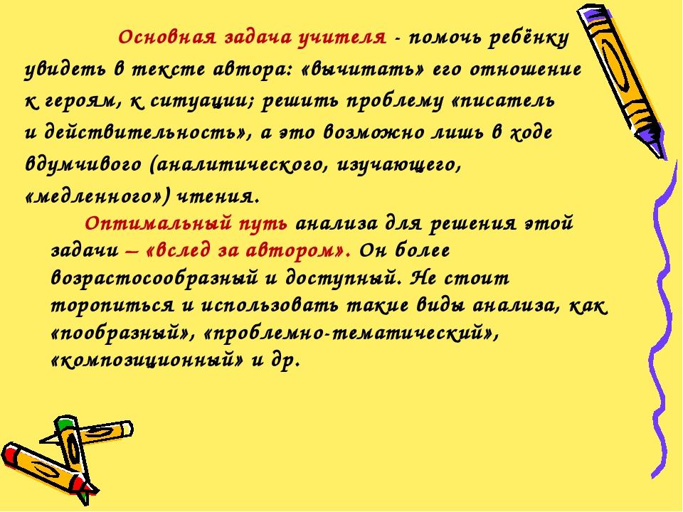 Основная задача учителя - помочь ребёнку увидеть в тексте автора: «вычитать...