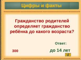 Сказки Кто кого в сказке «Лиса и заяц» лишил права владеть имуществом? 300 От