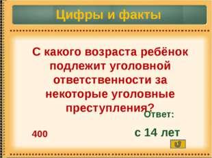 Сказки Кто кого в сказке «Золотой ключик» лишил имущества? 400 Ответ: Лиса Ал