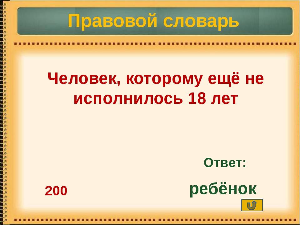 Пословицы Не воровством добывают деньги, а … 200 Ответ: ремеслом