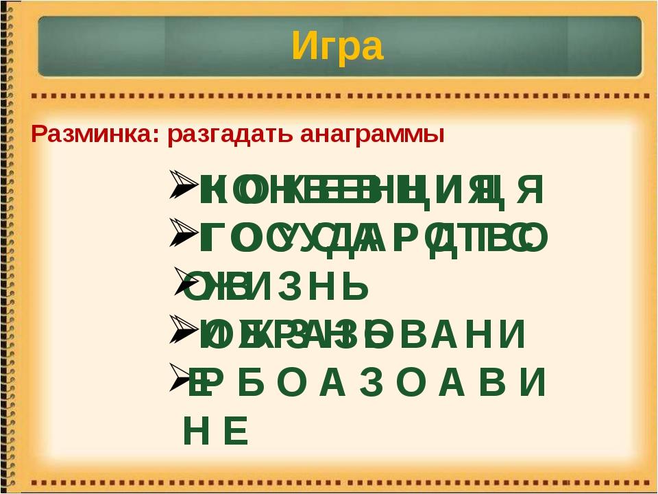 Правовой словарь Норма, придерживаемая государством 400 Ответ: закон
