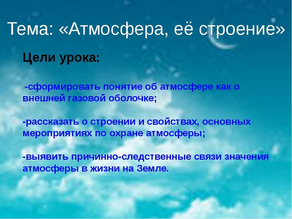 Тема: «Атмосфера, её строение» Цели урока: -сформировать понятие об атмосфере...