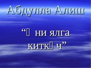 "Абдулла Алиш ""Әни ялга киткәч"""