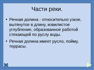 Крупнейшие реки России.