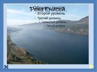 Задание 1. На контурной карте подпишите реки Волга (Ока, Кама), Обь (Иртыш),