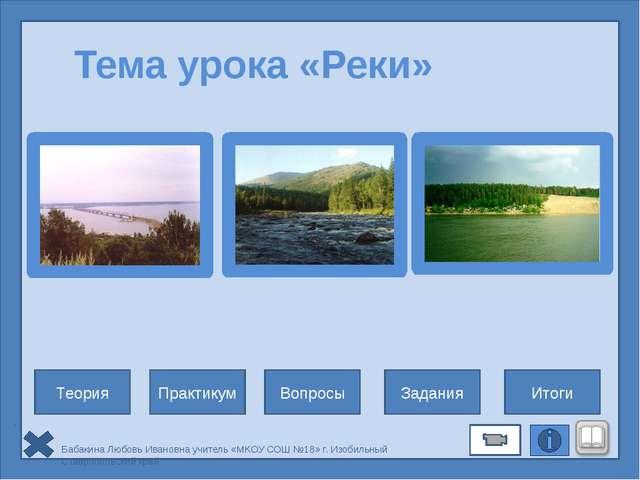 Какие реки вы видели? Волга