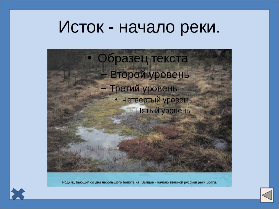 Задание 1. Опишите речную систему по плану: 1. Главная река. 2.Исток и устье...