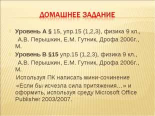 Уровень А § 15, упр.15 (1,2,3), физика 9 кл., А.В. Перышкин, Е.М. Гутник, Дро