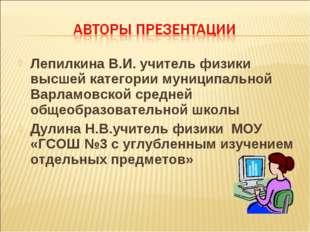 Лепилкина В.И. учитель физики высшей категории муниципальной Варламовской сре
