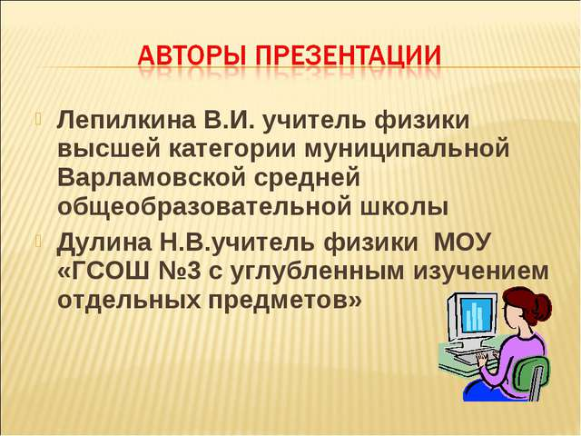 Лепилкина В.И. учитель физики высшей категории муниципальной Варламовской сре...