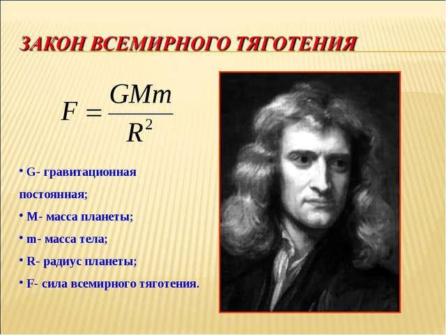G- гравитационная постоянная; M- масса планеты; m- масса тела; R- радиус пла...