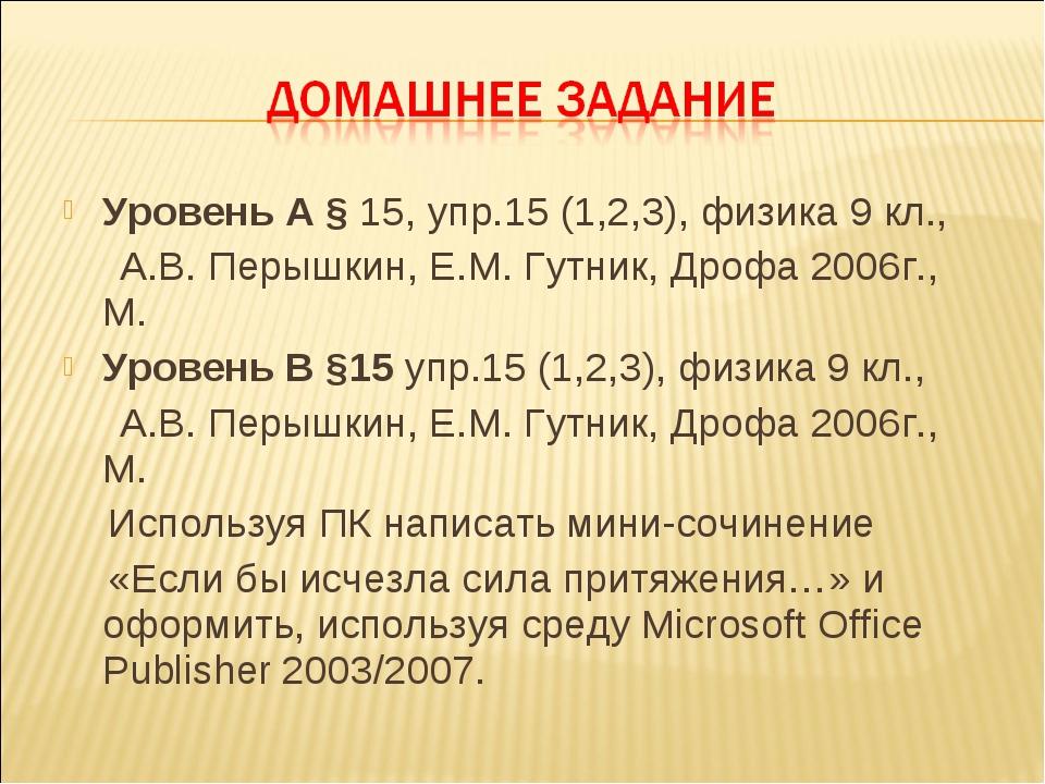 Уровень А § 15, упр.15 (1,2,3), физика 9 кл., А.В. Перышкин, Е.М. Гутник, Дро...