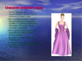 Описание внешнего вида Платье бальное, для торжественных случаев. Платье отре