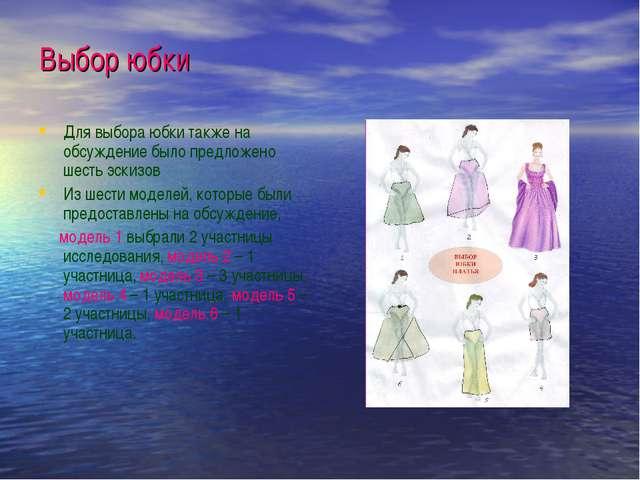 Выбор юбки Для выбора юбки также на обсуждение было предложено шесть эскизов...