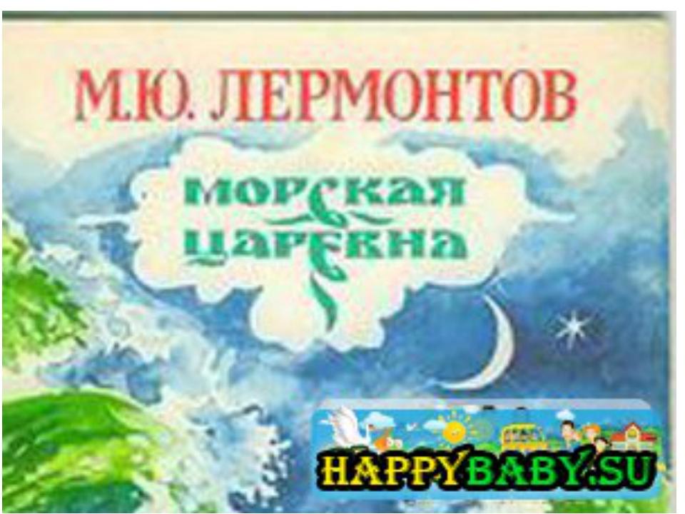 Михаил Лермонтов стихотворение «Морская царевна»
