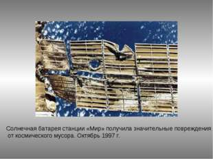 Солнечная батарея станции «Мир» получила значительные повреждения от космичес