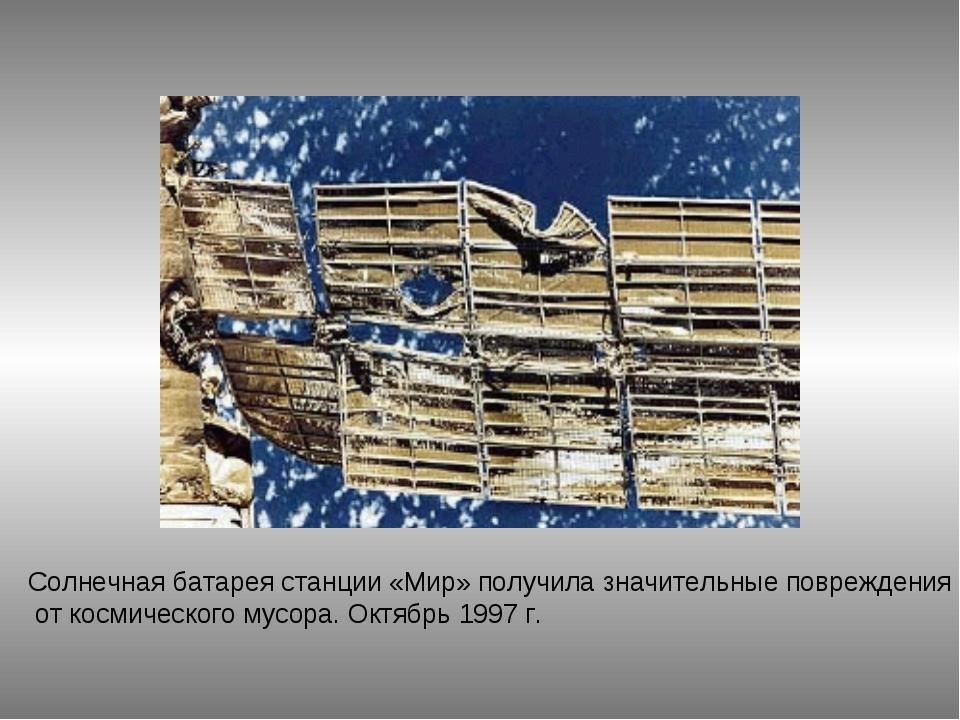 Солнечная батарея станции «Мир» получила значительные повреждения от космичес...