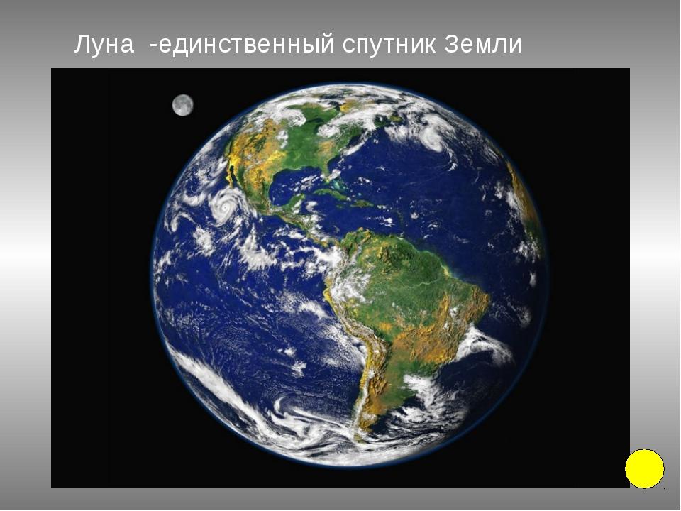 Луна -единственный спутник Земли