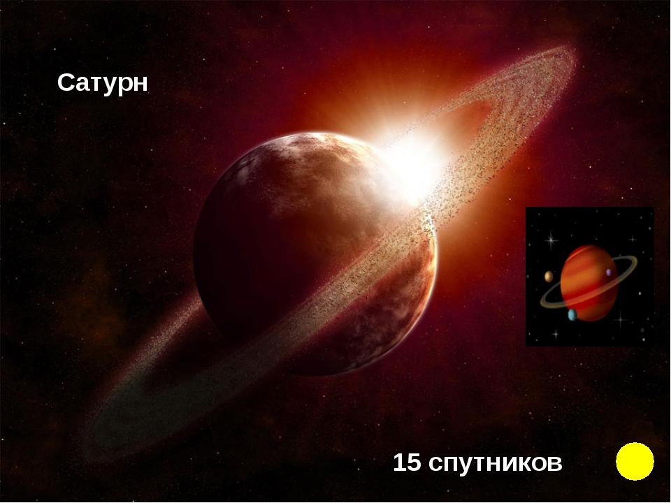 Сатурн 15 спутников
