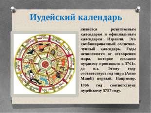 Иудейский календарь является религиозным календарем и официальным календарем