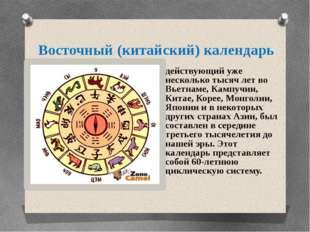 Восточный (китайский) календарь действующий уже несколько тысяч лет во Вьетна