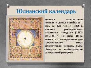 Юлианский календарь оказался недостаточно точным и давал ошибку в 1 день за 1