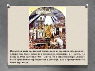 Новый год наши предки ещё многие века по традиции отмечали не 1 января, как б