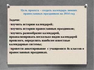 Цель проекта – создать календарь зимних православных праздников на 2014 год З