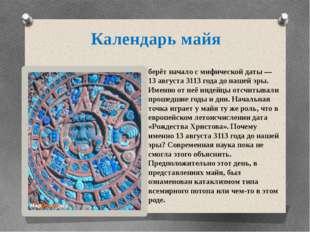 Календарь майя берёт начало с мифической даты — 13 августа 3113 года до нашей