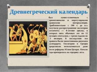 Древнегреческий календарь был лунно-солнечным с примитивными и нерегулярными
