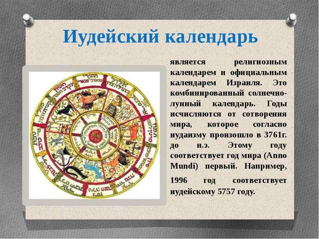 Иудейский календарь является религиозным календарем и официальным календарем...
